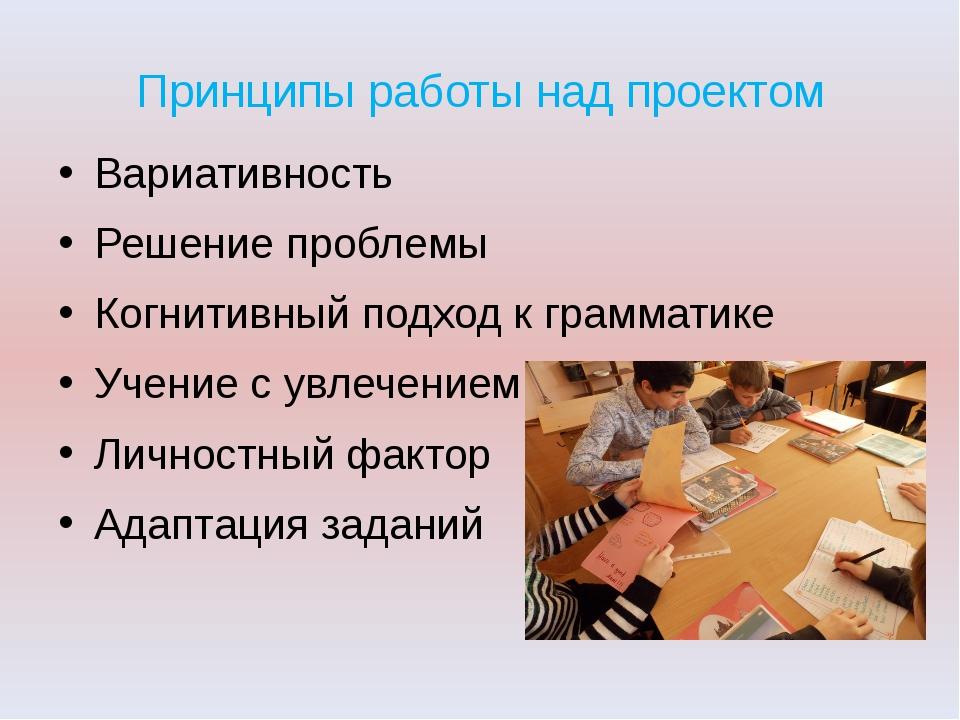 Принципы работы над проектом Вариативность Решение проблемы Когнитивный подхо...