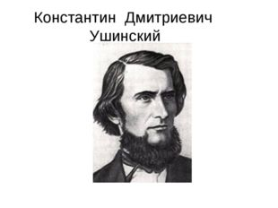 Константин Дмитриевич Ушинский