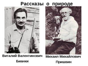 Михаил Михайлович Пришвин Виталий Валентинович Бианки Рассказы о природе