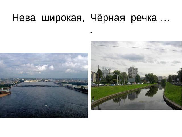 Нева широкая, Чёрная речка … .