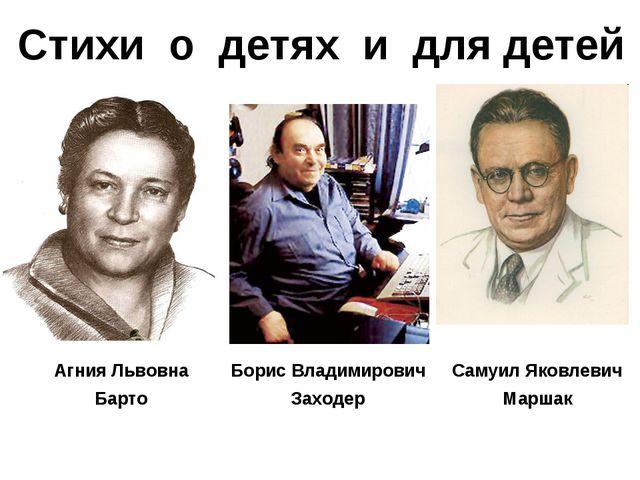 Агния Львовна Барто Борис Владимирович Заходер Самуил Яковлевич Маршак Стихи...