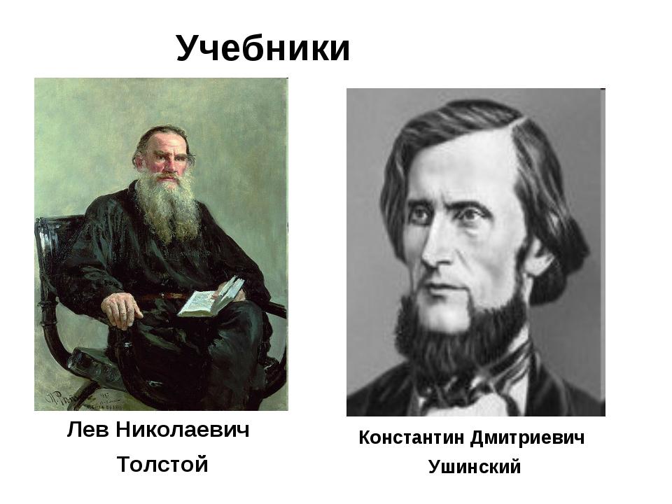 Лев Николаевич Толстой Константин Дмитриевич Ушинский Учебники