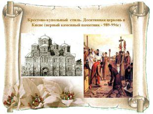 Крестово-купольный стиль. Десятинная церковь в Киеве (первый каменный памятни