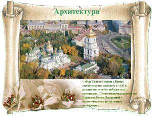Собор Святой Софии в Киеве, строительство началось в 1037 г, воздвигнут в чес