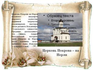 Церковь Покрова – на - Нерли Церковь Покрова на Нерли называют шедевром миров