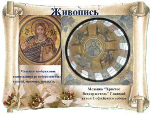 Мозаика- изображение, выполненное из набора цветных камней, мрамора, смальты
