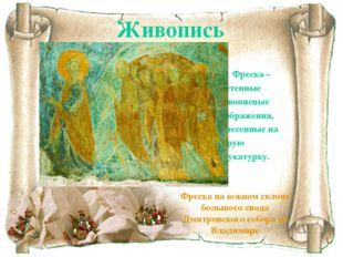 Фреска – настенные живописные изображения, нанесенные на сырую штукатурку. Ф