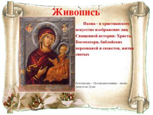 Икона - в христианском искусстве изображение лиц Священной истории: Христа,