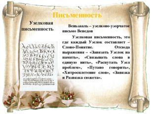 Узелковая письменность Веньзааль – узелково-узорчатое письмо Венедов Узелков