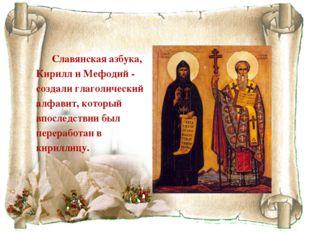 Славянская азбука, Кирилл и Мефодий - создали глаголический алфавит, который