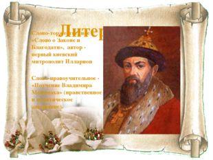 Слово-торжественное - «Слово о Законе и Благодати», автор - первый киевский м