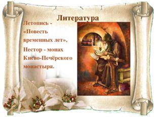 Летопись - «Повесть временных лет», Нестор - монах Киево-Печёрского монастыря
