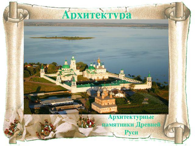 Архитектурные памятники Древней Руси Архитектура