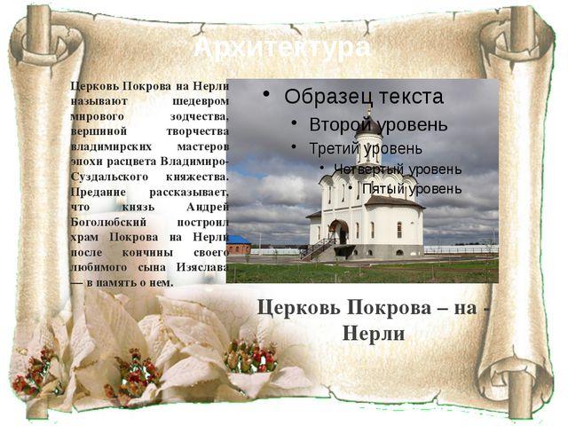 Церковь Покрова – на - Нерли Церковь Покрова на Нерли называют шедевром миров...