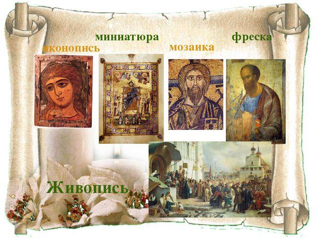Живопись иконопись мозаика фреска миниатюра