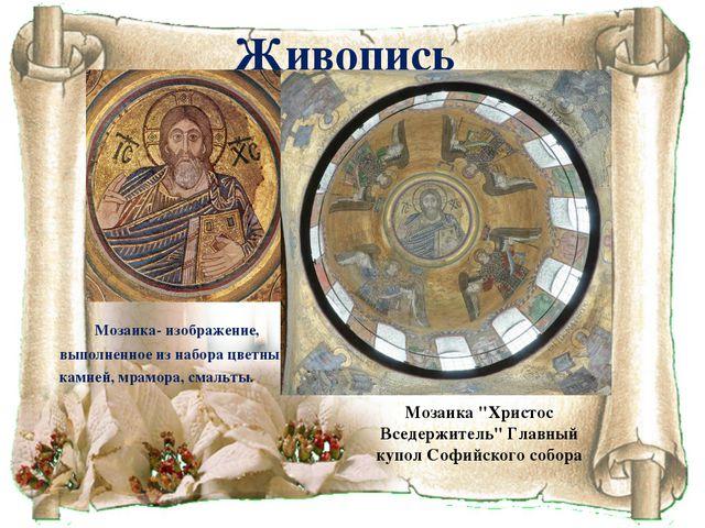 Мозаика- изображение, выполненное из набора цветных камней, мрамора, смальты...