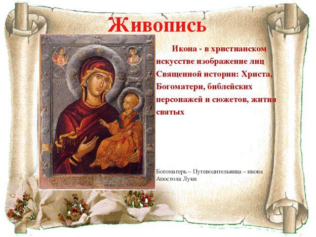 Икона - в христианском искусстве изображение лиц Священной истории: Христа,...