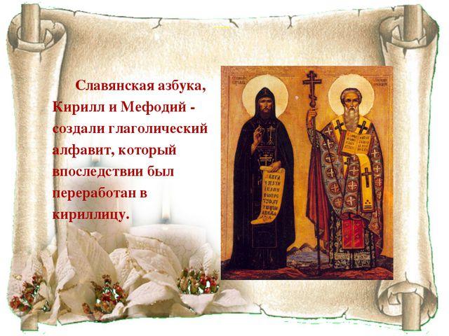 Славянская азбука, Кирилл и Мефодий - создали глаголический алфавит, который...
