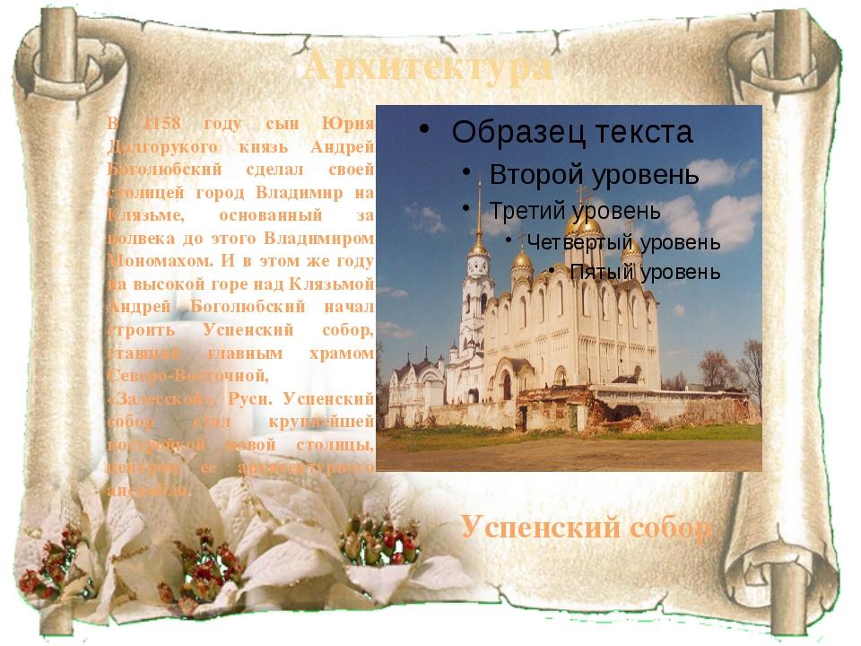 Успенский собор В 1158 году сын Юрия Долгорукого князь Андрей Боголюбский сде...