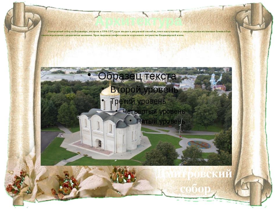 Дмитровский собор во Владимире, построен в 1194-1197, храм входил в дворцовы...