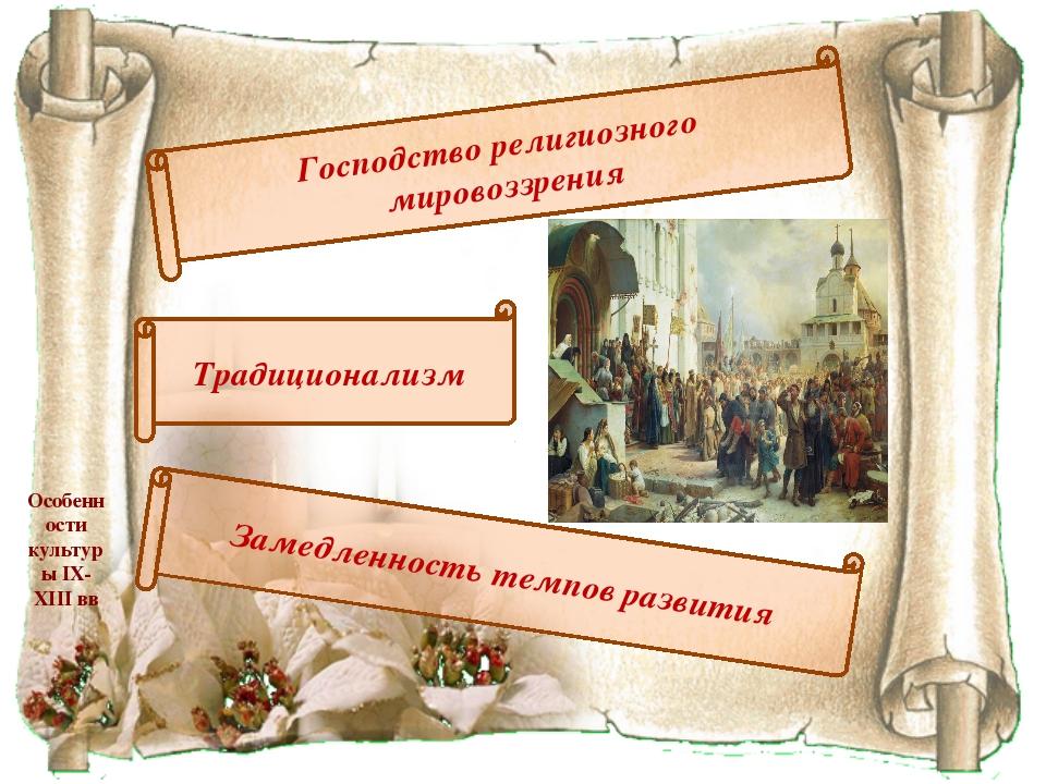 Особенности культуры IX-XIII вв Традиционализм Господство религиозного мирово...