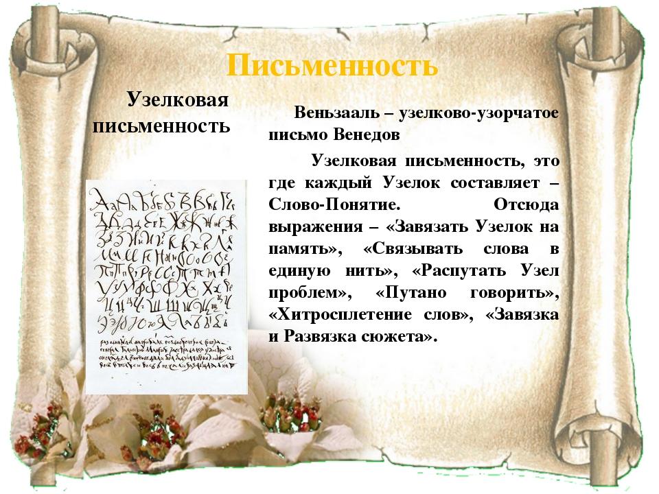 Узелковая письменность Веньзааль – узелково-узорчатое письмо Венедов Узелков...