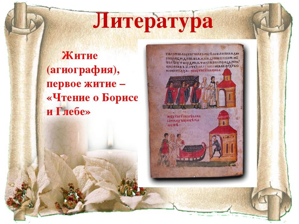 Житие (агиография), первое житие – «Чтение о Борисе и Глебе» Литература