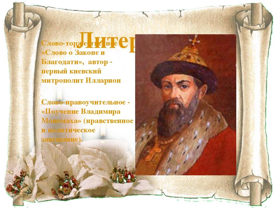 Слово-торжественное - «Слово о Законе и Благодати», автор - первый киевский м...