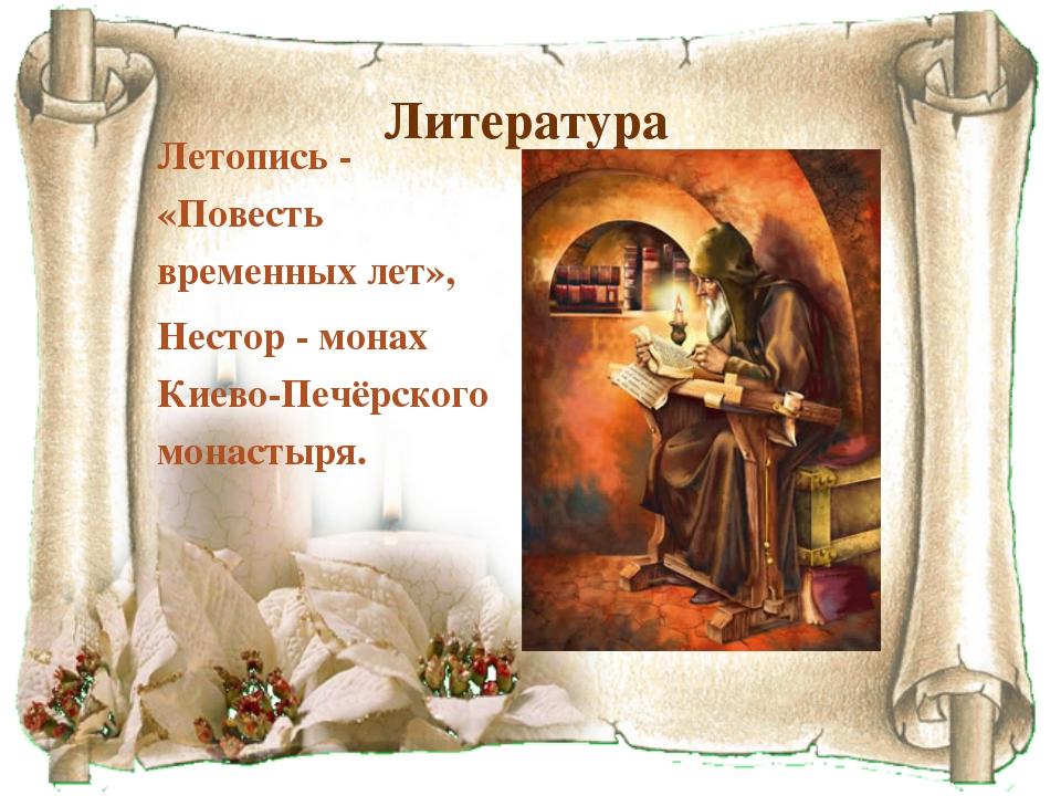 Летопись - «Повесть временных лет», Нестор - монах Киево-Печёрского монастыря...
