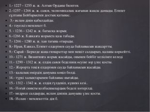 1.- 1227 - 1255 ж. ж. Алтын Орданы билеген. 2.-1257 - 1266 ж. ж. саяси, эконо