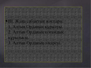 izden.kz ІІІ. Жаңа сабақтың жоспары: 1. Алтын Орданың құрылуы. 2. Алтын Орда