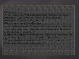 izden.kz &Жазба деректерде: «Алтын Орда» атауы XVI ғасырдың аяғында пайда бол