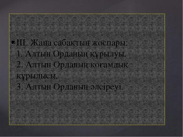 izden.kz ІІІ. Жаңа сабақтың жоспары: 1. Алтын Орданың құрылуы. 2. Алтын Орда...