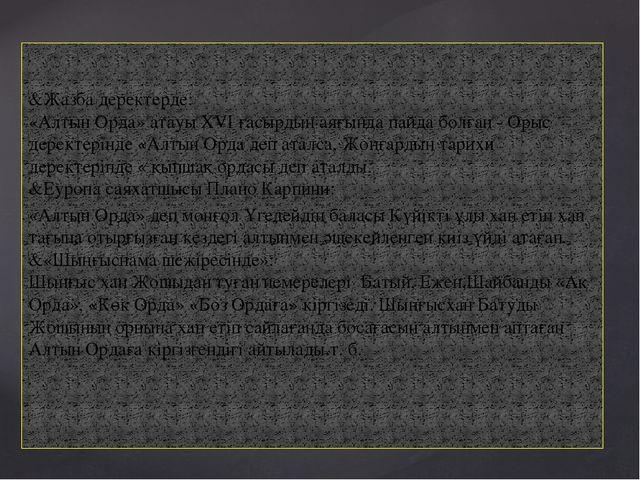 izden.kz &Жазба деректерде: «Алтын Орда» атауы XVI ғасырдың аяғында пайда бол...