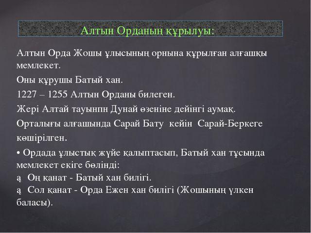 Алтын Орда Жошы ұлысының орнына құрылған алғашқы мемлекет. Оны құрушы Батый х...