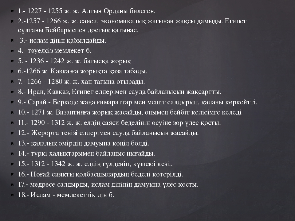 1.- 1227 - 1255 ж. ж. Алтын Орданы билеген. 2.-1257 - 1266 ж. ж. саяси, эконо...