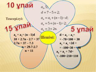 d = a2 – a1= = -70+100 = 30 a3 = a1 +2d = = -100+30 = -40 a8 = a1 + 7d= = -1