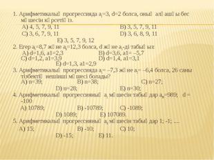 1. Арифметикалық прогрессияда а1=3, d=2 болса, оның алғашқы бес мүшесін көрсе