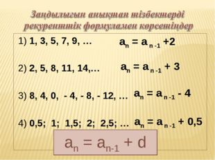 1) 1, 3, 5, 7, 9, … 2) 2, 5, 8, 11, 14,… 3) 8, 4, 0, - 4, - 8, - 12, … 4) 0,