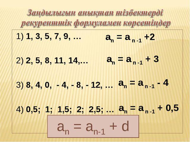 1) 1, 3, 5, 7, 9, … 2) 2, 5, 8, 11, 14,… 3) 8, 4, 0, - 4, - 8, - 12, … 4) 0,...