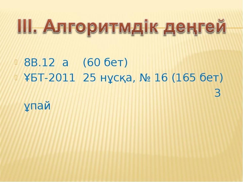 8В.12 а (60 бет) ҰБТ-2011 25 нұсқа, № 16 (165 бет) 3 ұпай