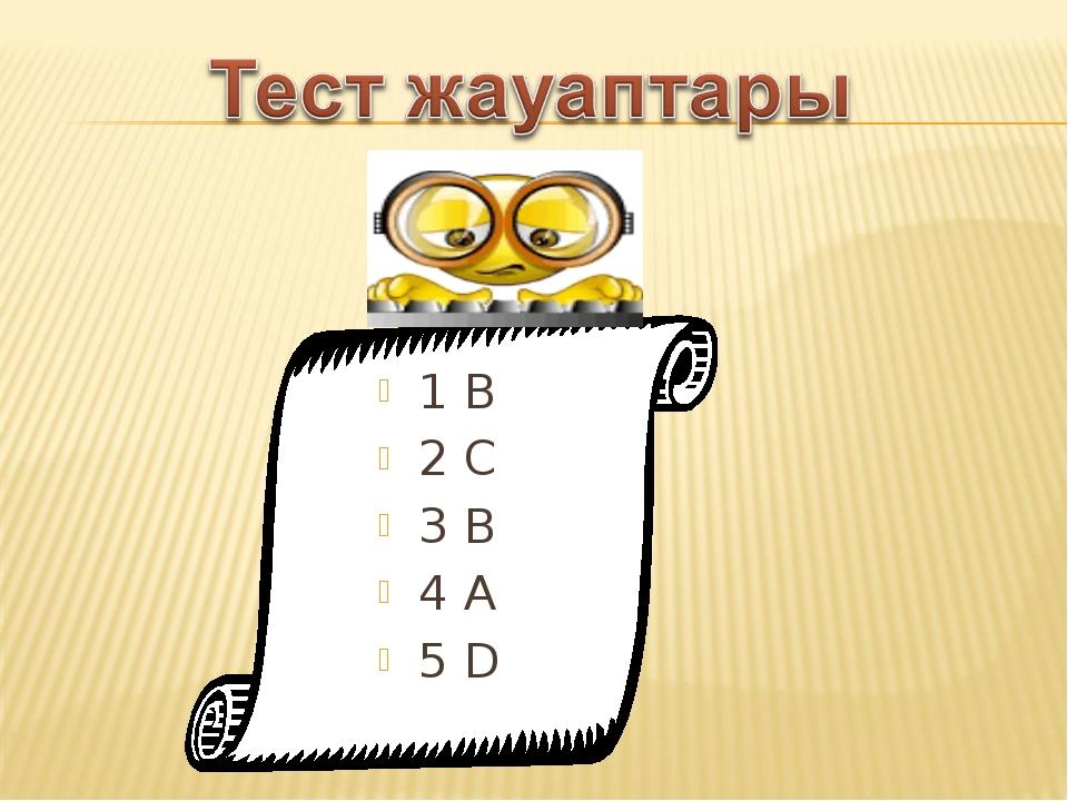 1 В 2 С 3 В 4 А 5 D