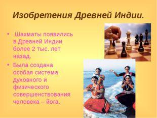 Изобретения Древней Индии. Шахматы появились в Древней Индии более 2 тыс. лет