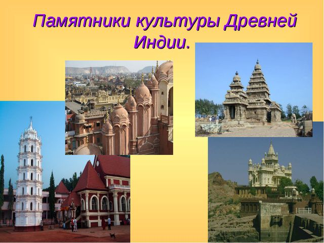 Памятники культуры Древней Индии.