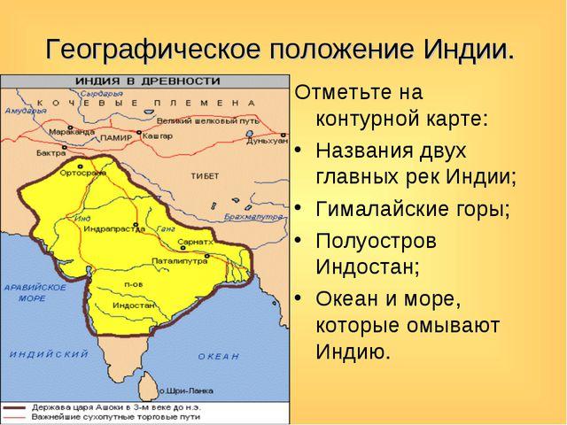 Географическое положение Индии. Отметьте на контурной карте: Названия двух гл...