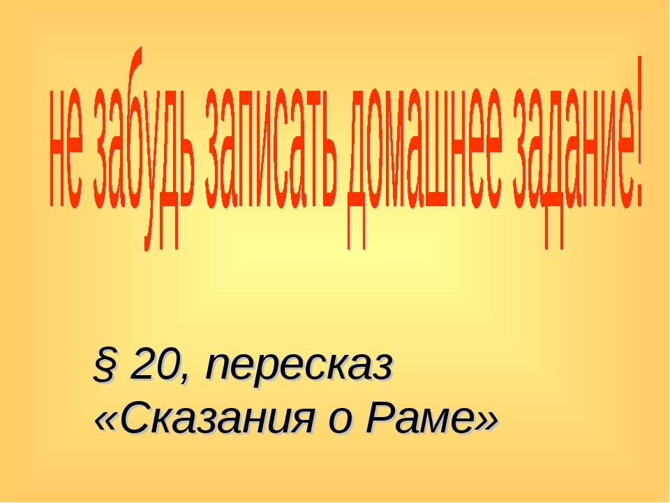 § 20, пересказ «Сказания о Раме»