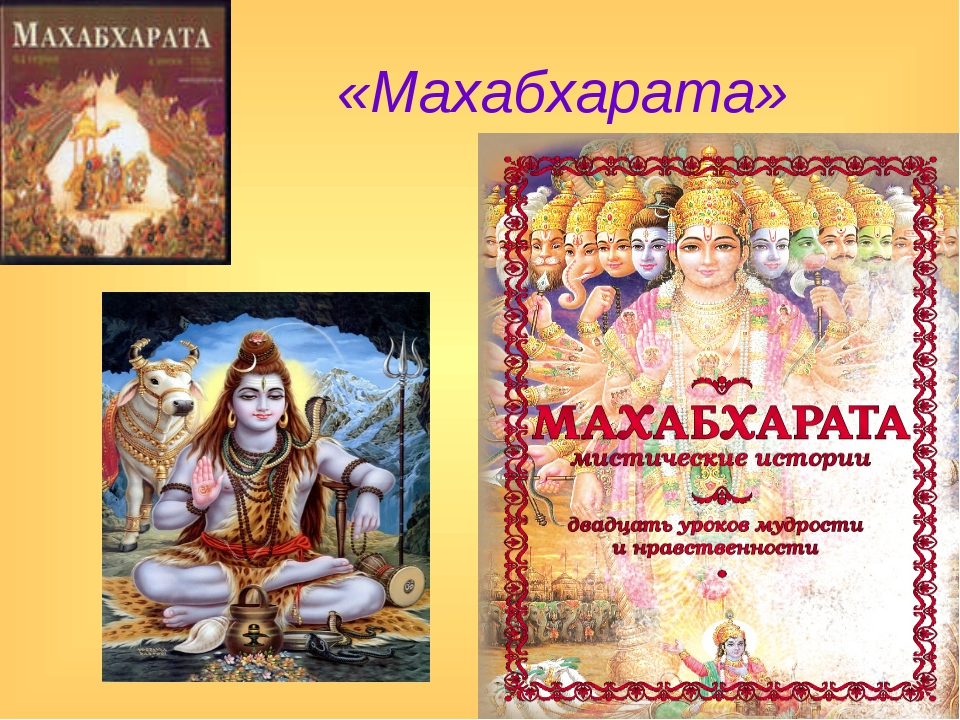 «Махабхарата»