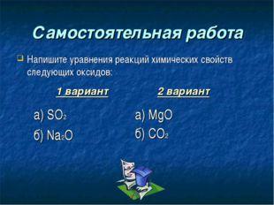 Самостоятельная работа Напишите уравнения реакций химических свойств следующи