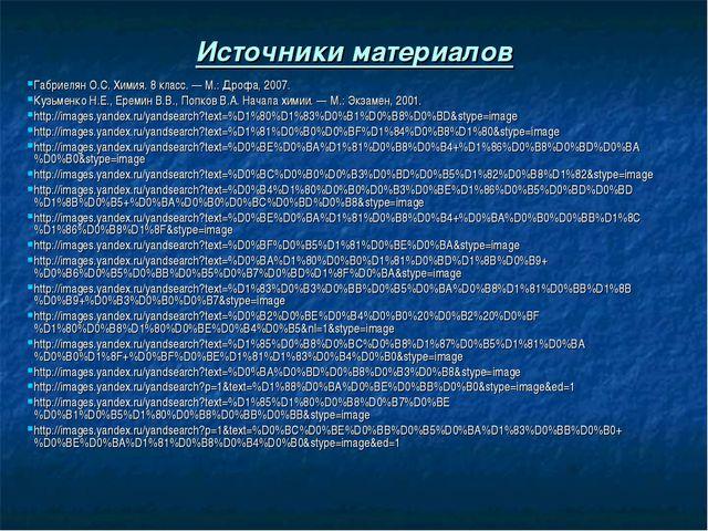 Источники материалов Габриелян О.С. Химия. 8 класс. — М.: Дрофа, 2007. Кузьме...