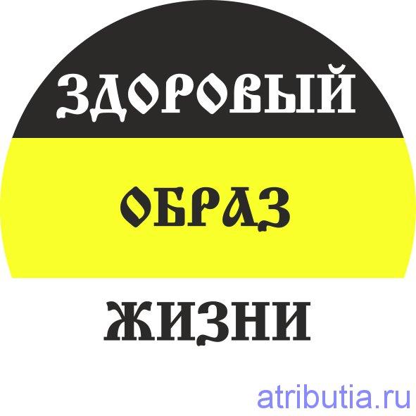 http://atributia.ru/web/upload/goods/images/24/2336/2335601/naklejka-zozh-afacdb.jpg